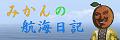 Mikan01